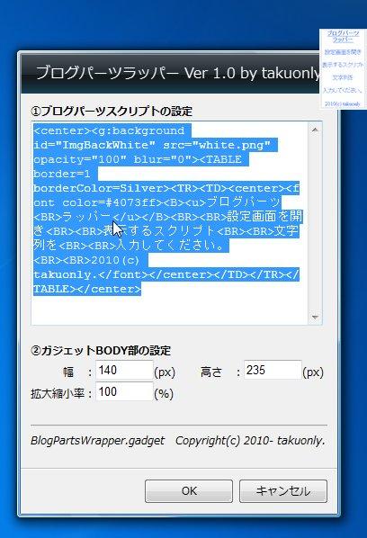 「ブログパーツラッパー」v1.0