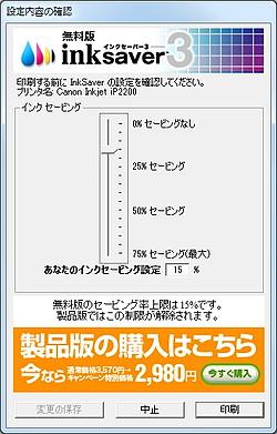 「inksaver3 無料版」v3.0.200.0007