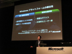 """""""Windowsが動くPC""""の優位性"""