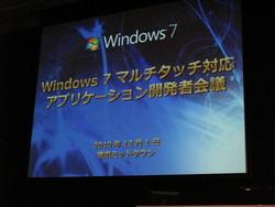 """""""Windows Slate/Windows 7/マルチタッチ対応アプリケーション開発者会議"""""""