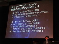 タッチアプリケーション開発における6つのポイント