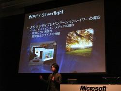 「Visual Studio」と「Expression Blend」を連携させた開発が可能
