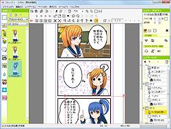 「コミPo! 無料体験版」v1.05.00