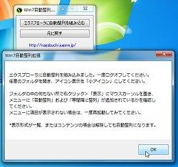 「Win7自動整列拡張」v1.0.0.0