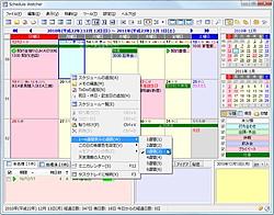 カレンダーに表示する期間を1週間から6週間分までから指定可能に