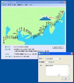 「東海道五十三次の旅」v1.0.0
