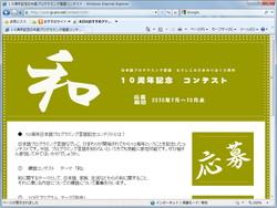 「ひまわり」「なでしこ」の開発10周年を記念するコンテストのWebページ