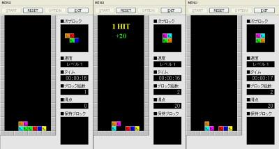 同色のブロックが隣接したら消える。色の配置が重要だ(時間経過に応じた3つの画像を合成、以下同)