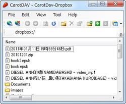 「CarotDAV」v1.8.1