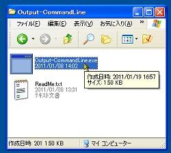 「Output-CommandLine」v1.01