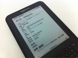 """""""Wikipedia""""の""""窓の杜""""項目を""""Kindle""""へ転送"""