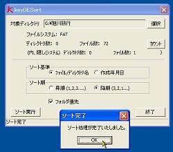 「keyDESort」v1.00