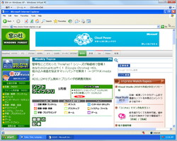 Windows XP上のIE6(「メイリオ」フォントをインストール済み)