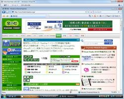 Windows Vista上のIE7。Windows Vistaはファイルサイズが大きいため、ファイルが圧縮・分割されている(解凍・結合後のサイズは約6.3GB)