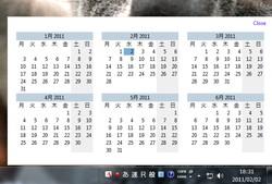 6カ月表示のカレンダーを表示する機能