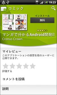 Androidマーケットからダウンロード可能に