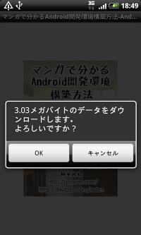 電子書籍アプリの初回起動時にデータがダウンロードされる