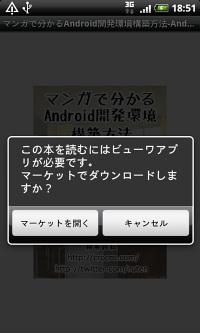 ビューワーアプリが入っていない場合は簡単にダウンロード可能