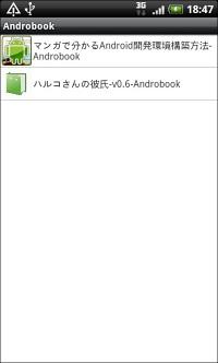 """インストール済みの""""Androbook""""製電子書籍を一覧表示できる"""