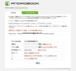 """""""Androbook""""にZIPファイルをアップロード"""