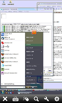 「TeamViewer」Android版