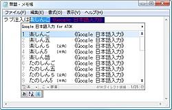 「Google 日本語入力 for ATOK」v1.10