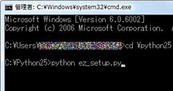 """コマンドプロンプトで""""cd \python25""""と入力して[Enter]キーを押し、さらに続けて""""python ez_setup.py""""と入力"""