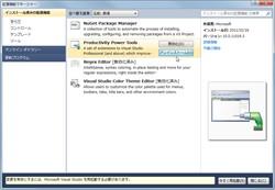 """""""拡張機能マネージャ""""を利用して自分好みに「Visual Studio」を拡張できるように"""