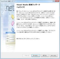 """Visual Studio 変換ウィザード"""