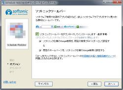 オプションによりツールバーのインストールやホームページの置き換えをOFFにすることも可能