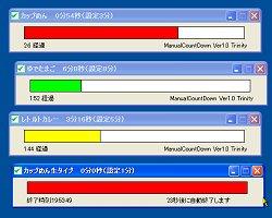 「ManualCountDown」v1.0