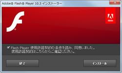 「Adobe Flash Player」v10.3.180.42 Beta