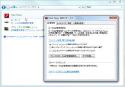 """OSのコントロールパネルへ統合された""""グローバル設定"""""""