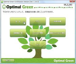 「Optimal Green」v1.10.3