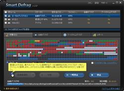 「Smart Defrag」v2.0