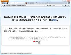 「Firefox」v4.0