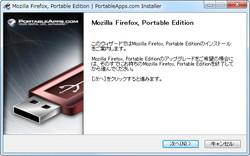「Mozilla Firefox, Portable Edition」v4.0