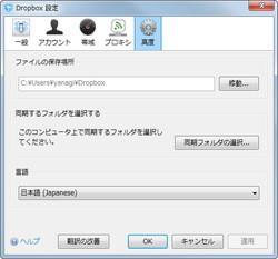 「Dropbox」v1.1.6