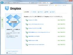"""クライアント側で言語設定を""""日本語""""へ変更すると、""""Dropbox""""のWebページも日本語化される"""