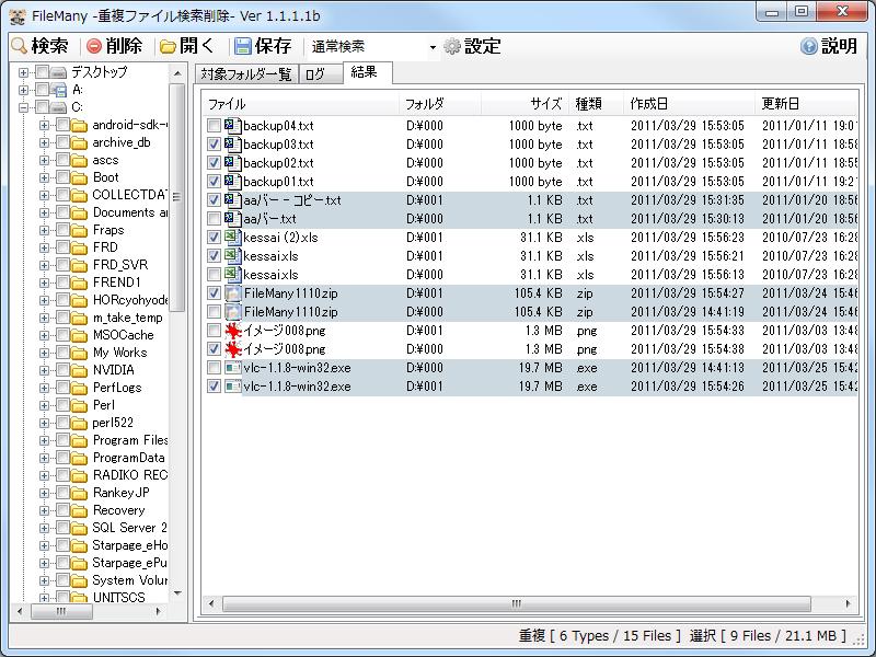 「FileMany」v1.1.1.1