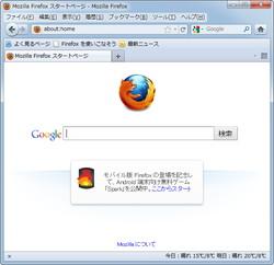 「Firefox 4」では従来のユーザーインターフェイスも残されている