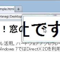"""Direct2Dを無効にした場合のテキストレンダリング。とくに""""で""""という字でジャギーが発生しているのがわかる"""