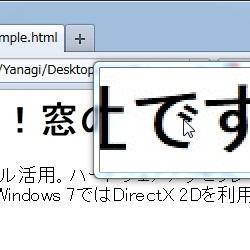 Direct2Dを有効にした場合のテキストレンダリング