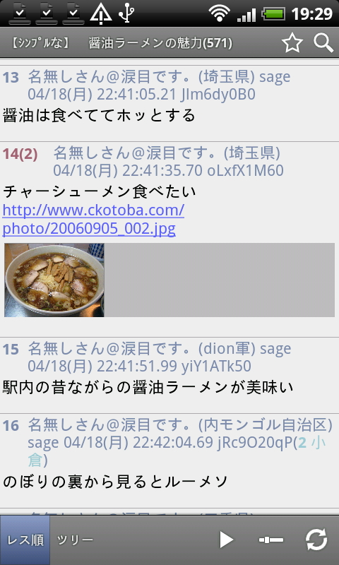 画像のサムネイルをインライン表示