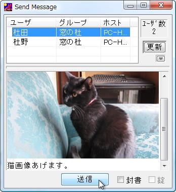 「IP Messenger」v3.00