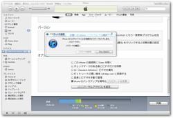 「iTunes」の設定を変更して端末のバックアップデータを暗号化しておけば、本ソフトからも位置データを閲覧できなくなる