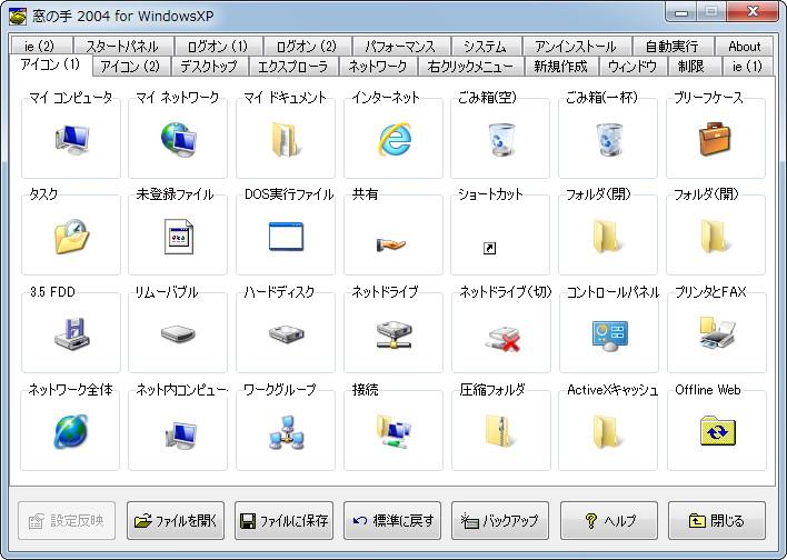 前作のWindows XP対応版「窓の手 2004」