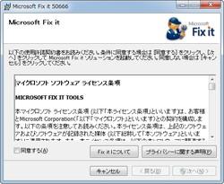 「Windows PC 自動節電プログラム」