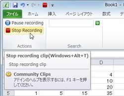 「Microsoft Office」のアドインとして動作するのも本ソフトの特長