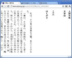 「青空縦書きリーダー」v0.50